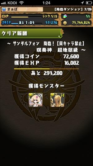 2014-07-20-01-24-27