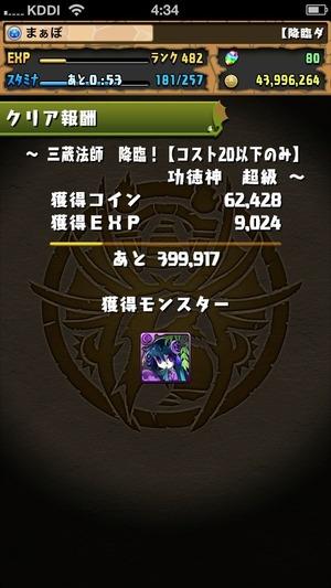 2014-04-13-04-34-41
