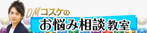 kosuke_logo