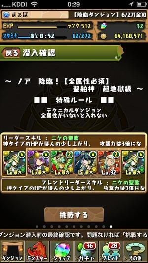 2014-06-28-00-29-37