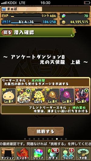 2014-04-14-16-30-23
