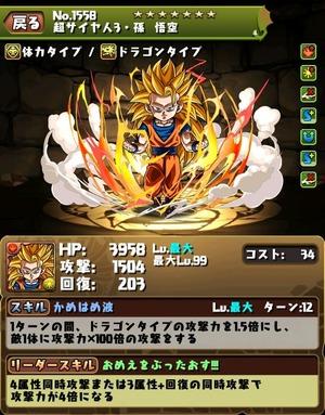 wpuzdra783_ultimate_goku_status