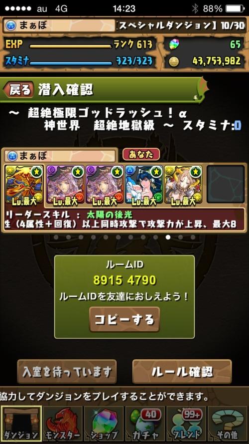 2015-10-29-14-23-40