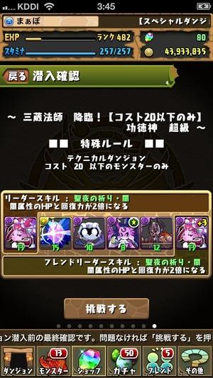 2014-04-13-03-45-27