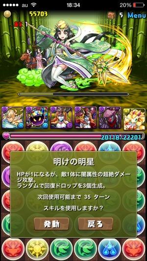 2015-03-13-18-34-41