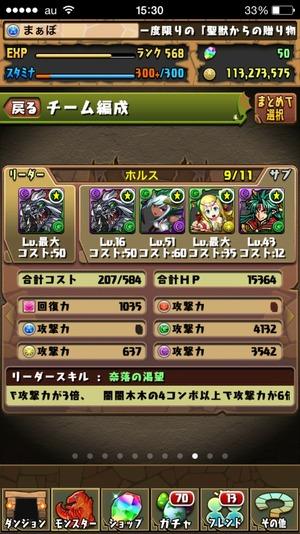 2015-04-28-15-30-34
