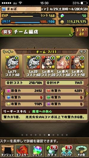 2015-04-28-15-30-25