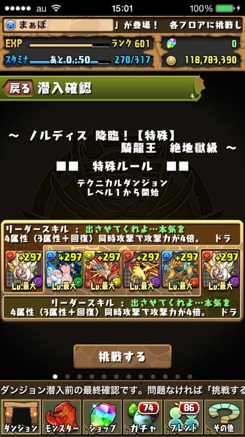 2015-06-15-15-01-49