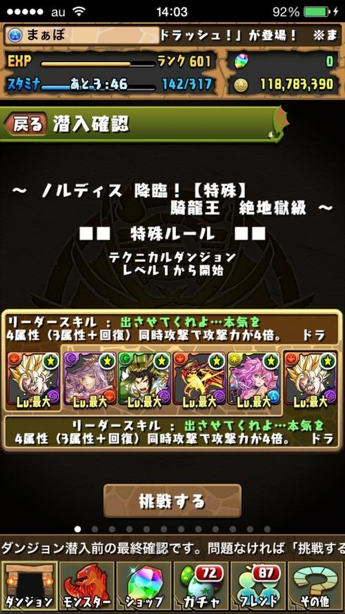 2015-06-15-14-03-11