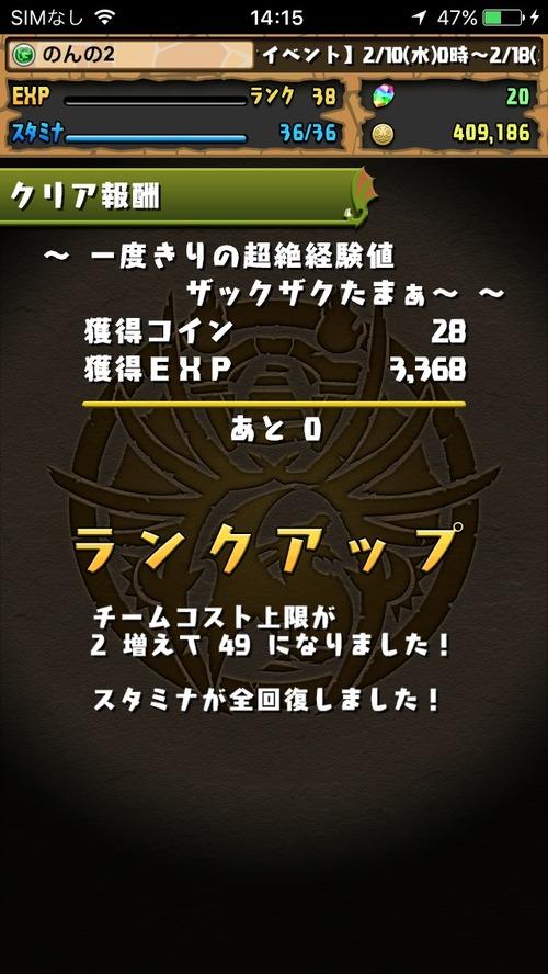 2016-02-17-14-15-33