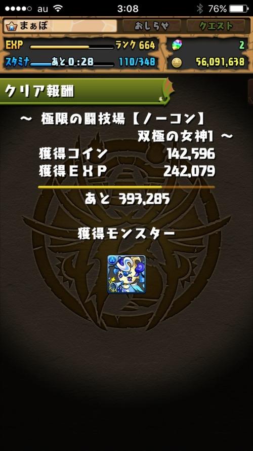 2017-01-23-03-08-51