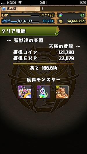 2014-05-07-00-51-31