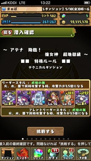 2014-05-30-13-22-01