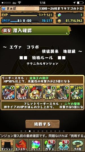 2014-08-18-01-14-44