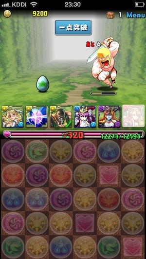 2014-04-07-23-30-12