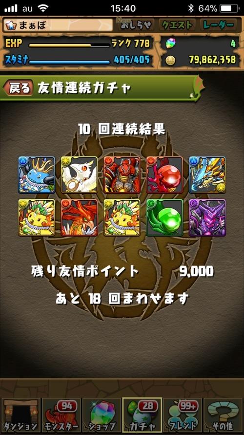 2018-03-09-15-40-51