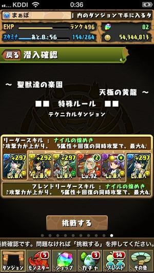 2014-05-07-00-36-52