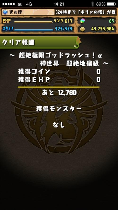 2015-10-29-14-21-27