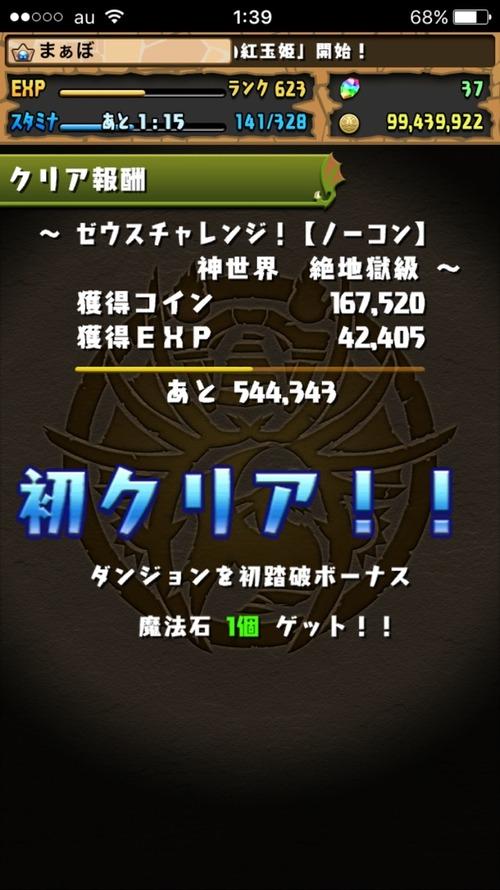 2016-02-10-01-39-25