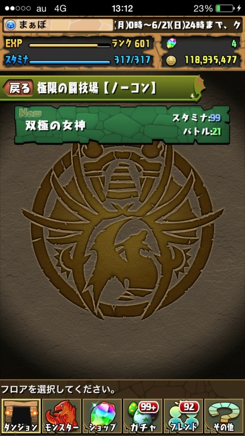 2015-06-18-13-12-22