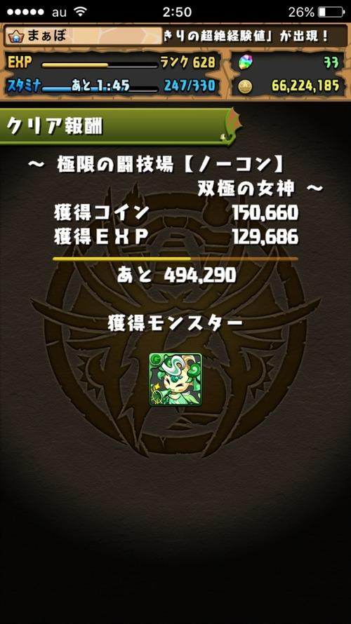 2016-04-27-02-50-05