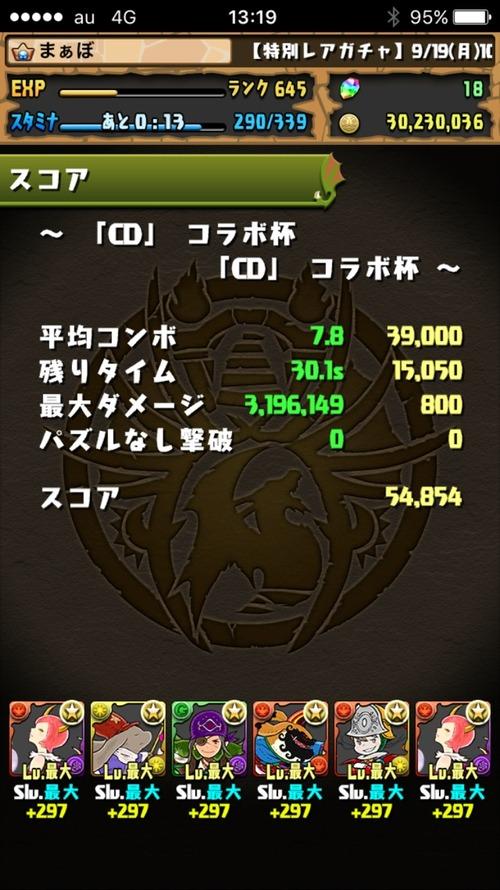 2016-09-26-13-19-04