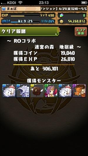 2014-05-12-23-13-29