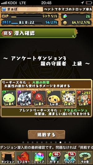 2014-07-01-20-48-30