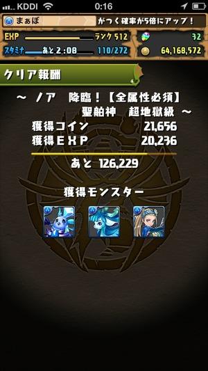 2014-06-28-00-16-20