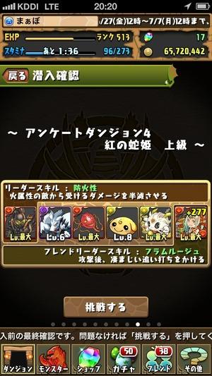 2014-07-04-20-20-56