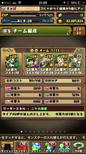 2014-09-15-21-29-58