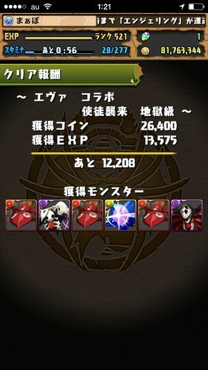 2014-08-18-01-21-48