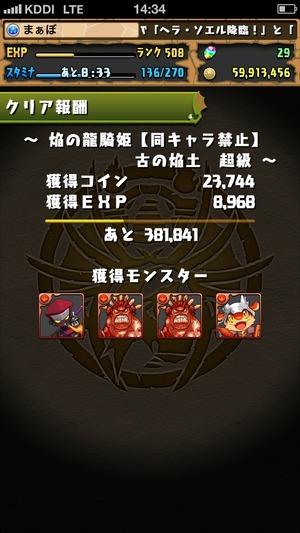 2014-06-09-14-34-08