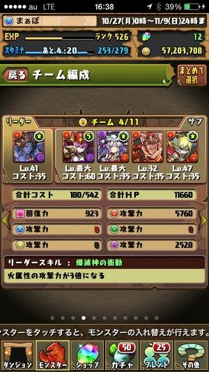 2014-10-29-16-38-30