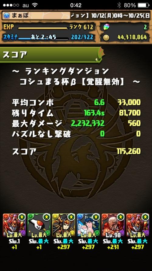 2015-10-13-00-42-27