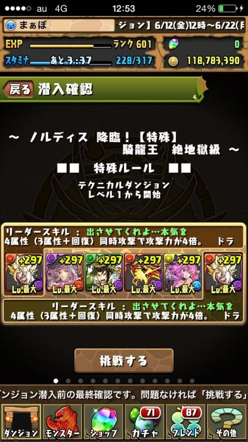 2015-06-15-12-53-19