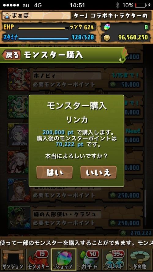 2016-03-10-14-51-47