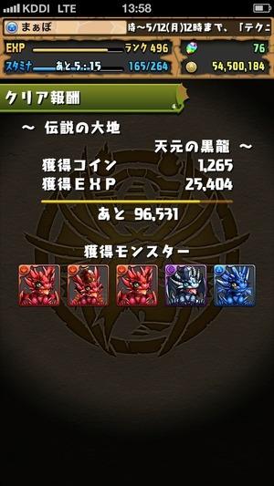 2014-05-07-13-58-07