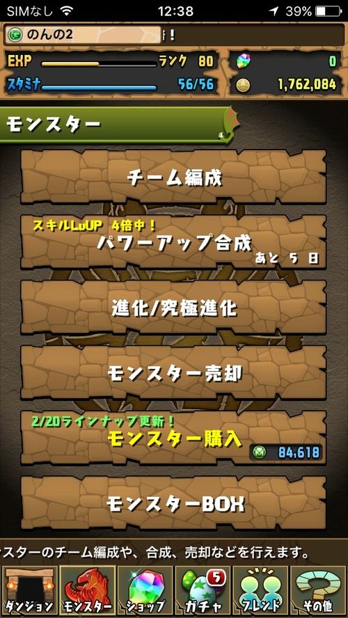 2016-02-20-12-38-29
