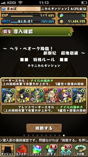 2014-05-04-11-13-03