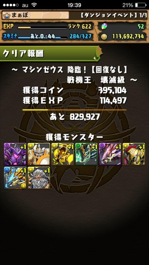 2016-01-30-19-39-11
