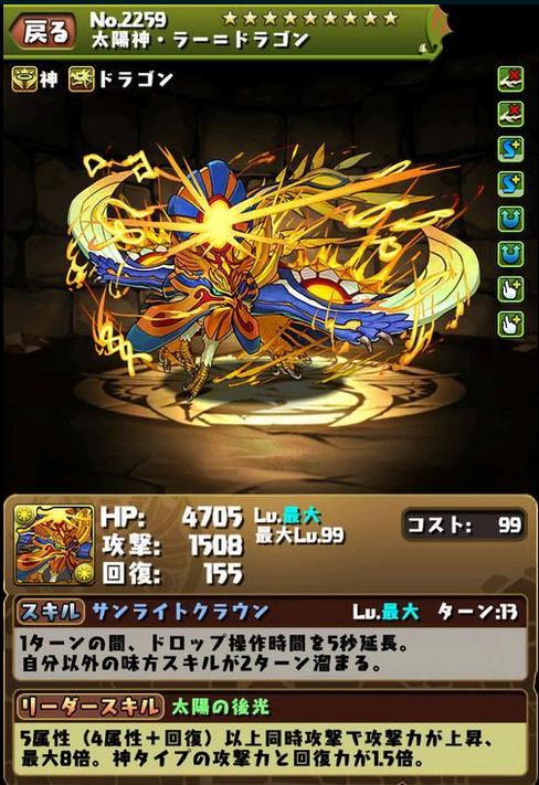 ラードラゴン1