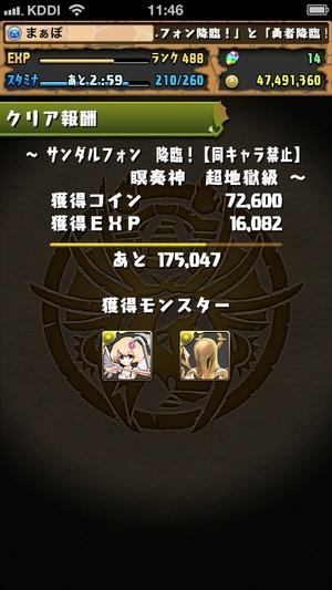 2014-04-21-11-46-29