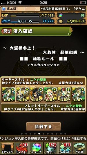 2014-06-22-00-26-18
