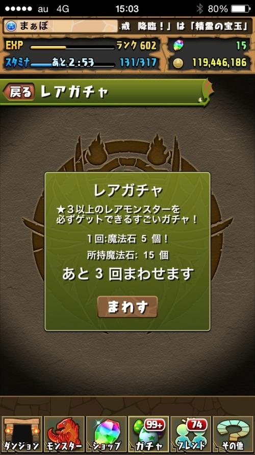 2015-06-30-15-03-52