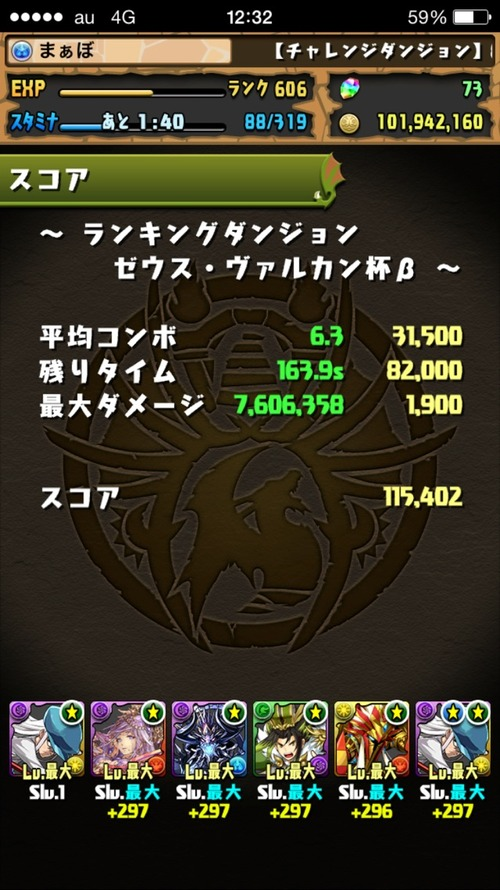 2015-08-21-12-32-42