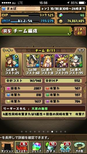 2014-10-10-15-56-05