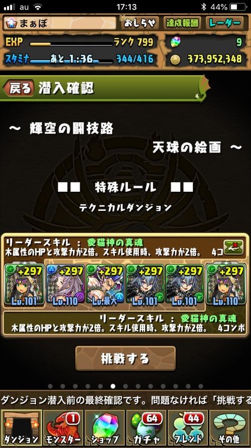2019-04-16-17-13-23