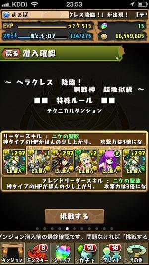 2014-07-04-23-53-14