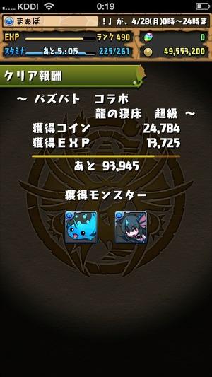 2014-04-29-00-19-27